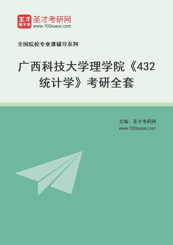2021年广西科技大学理学院《432统计学》考研全套