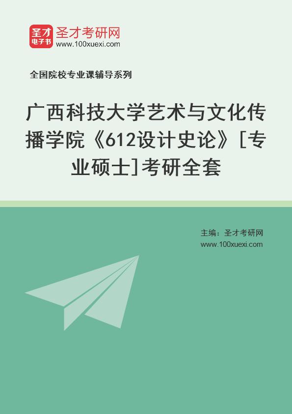 2021年广西科技大学艺术与文化传播学院《612设计史论》[专业硕士]考研全套