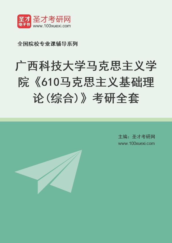 2021年广西科技大学马克思主义学院《610马克思主义基础理论(综合)》考研全套