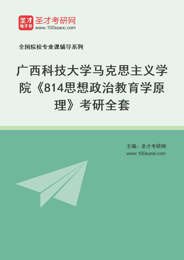 2021年广西科技大学马克思主义学院《814思想政治教育学原理》考研全套