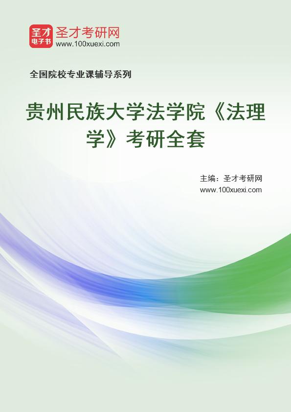 2021年贵州民族大学法学院《法理学》考研全套