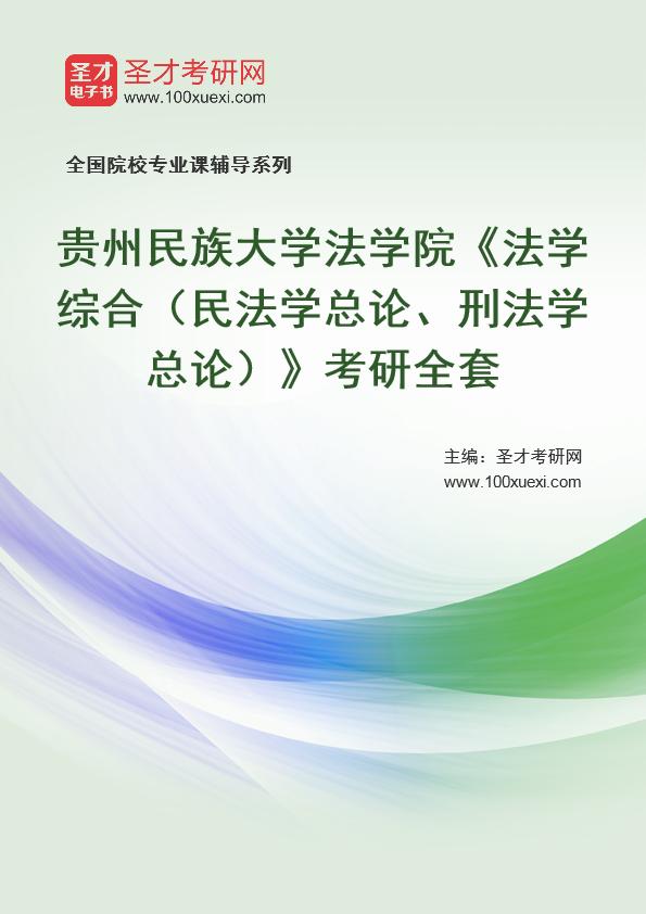 2021年贵州民族大学法学院《法学综合(民法学总论、刑法学总论)》考研全套