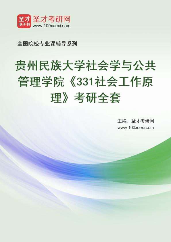 2021年贵州民族大学社会学与公共管理学院《331社会工作原理》考研全套