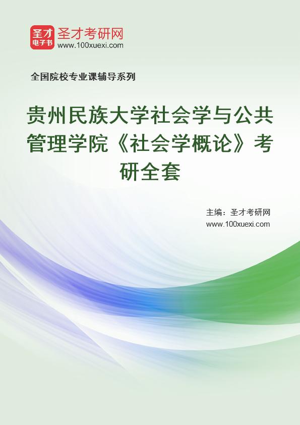 2021年贵州民族大学社会学与公共管理学院《社会学概论》考研全套
