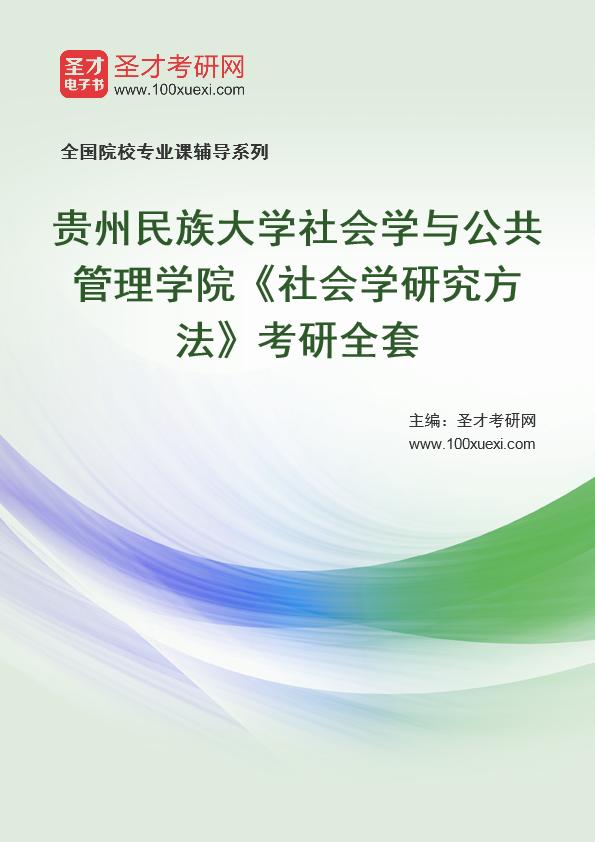 2021年贵州民族大学社会学与公共管理学院《社会学研究方法》考研全套