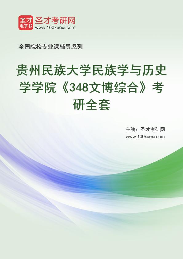 2021年贵州民族大学民族学与历史学学院《348文博综合》考研全套