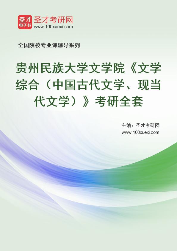 2021年贵州民族大学文学院《文学综合(中国古代文学、现当代文学)》考研全套