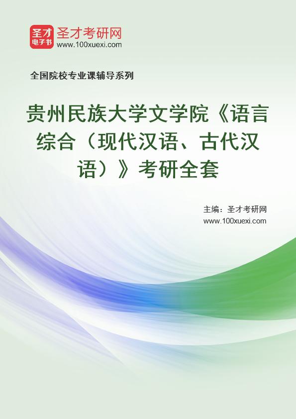 2021年贵州民族大学文学院《语言综合(现代汉语、古代汉语)》考研全套