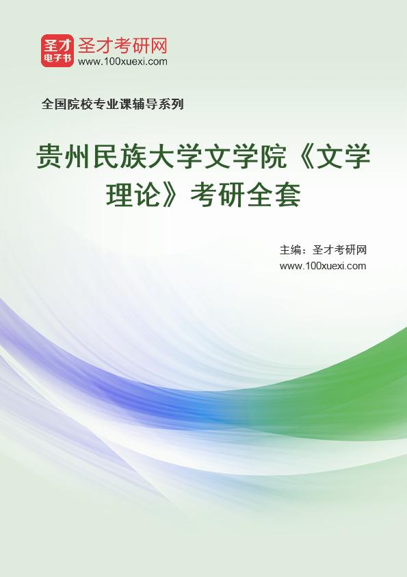 2021年贵州民族大学文学院《文学理论》考研全套
