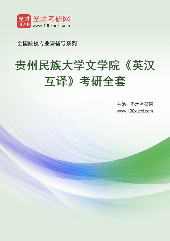 2021年贵州民族大学文学院《英汉互译》考研全套