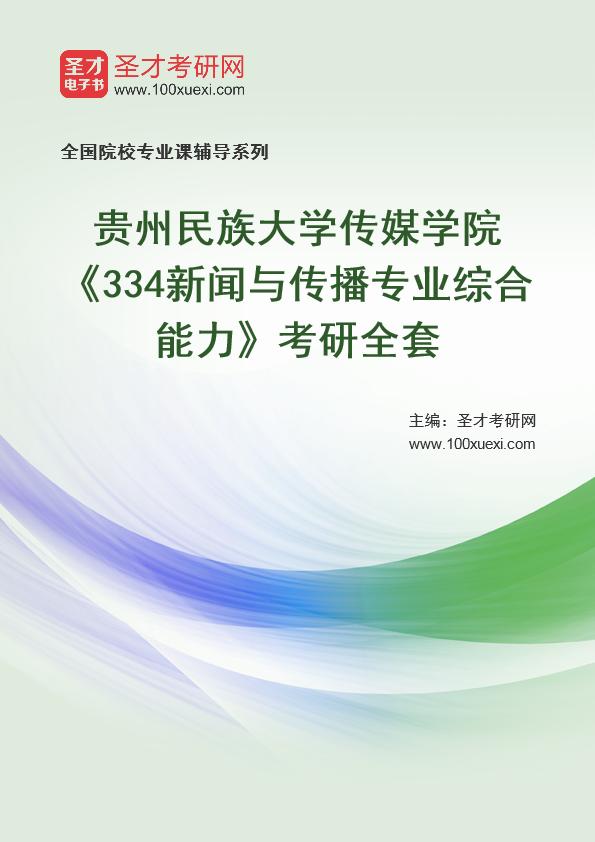 2021年贵州民族大学传媒学院《334新闻与传播专业综合能力》考研全套