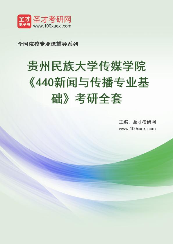 2021年贵州民族大学传媒学院《440新闻与传播专业基础》考研全套