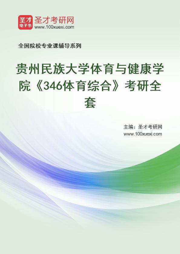 2021年贵州民族大学体育与健康学院《346体育综合》考研全套