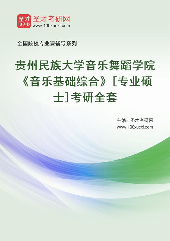 2021年贵州民族大学音乐舞蹈学院《音乐基础综合》[专业硕士]考研全套