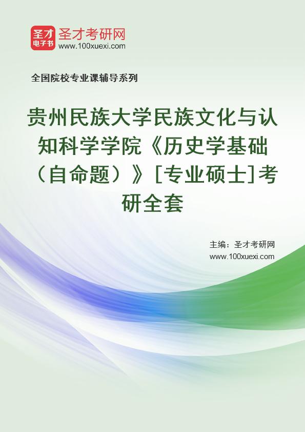 2021年贵州民族大学民族文化与认知科学学院《历史学基础(自命题)》[专业硕士]考研全套