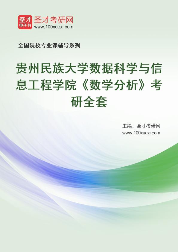 2021年贵州民族大学数据科学与信息工程学院《数学分析》考研全套