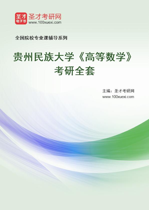 2021年贵州民族大学《高等数学》考研全套