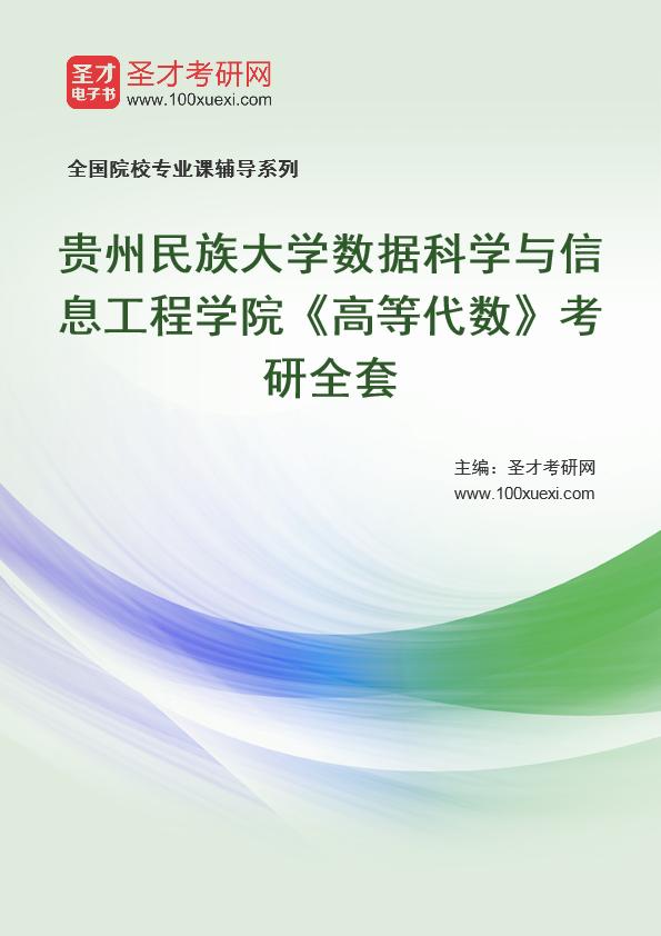 2021年贵州民族大学数据科学与信息工程学院《高等代数》考研全套