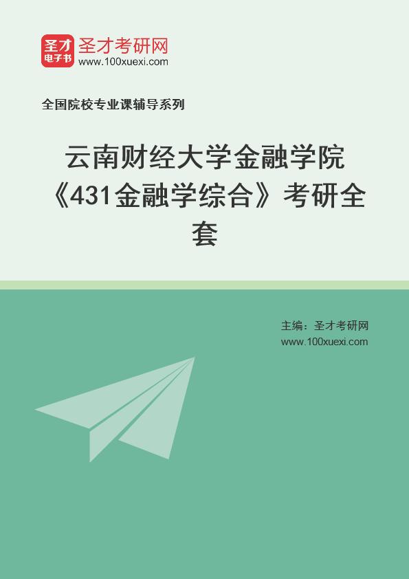 2021年云南财经大学金融学院《431金融学综合》考研全套
