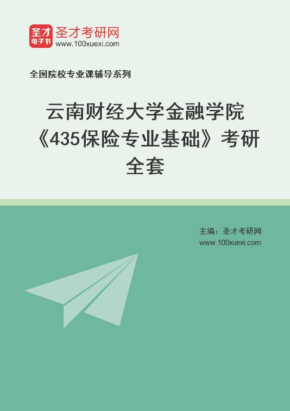 2021年云南财经大学金融学院《435保险专业基础》考研全套