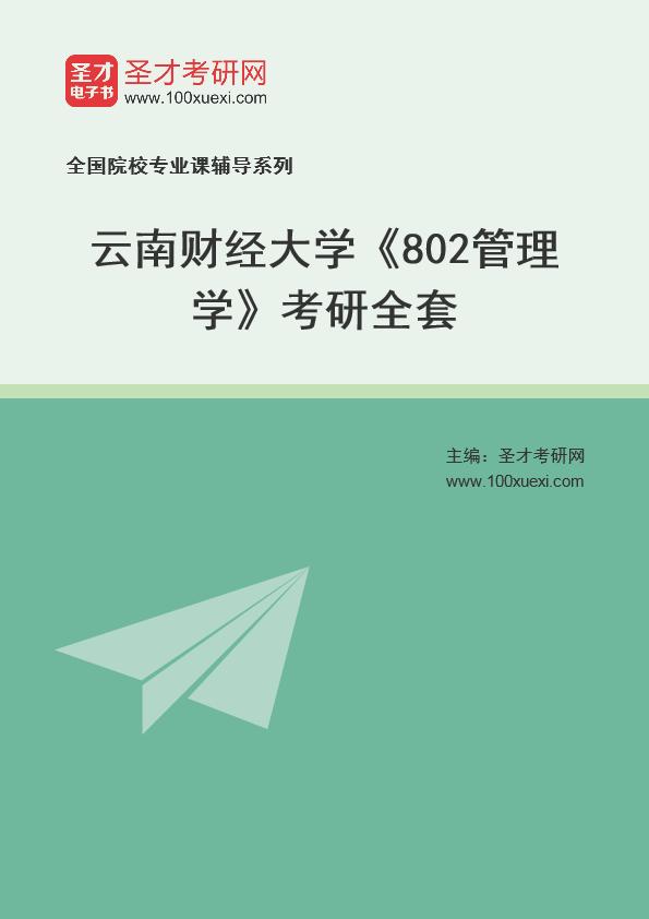 2021年云南财经大学《802管理学》考研全套