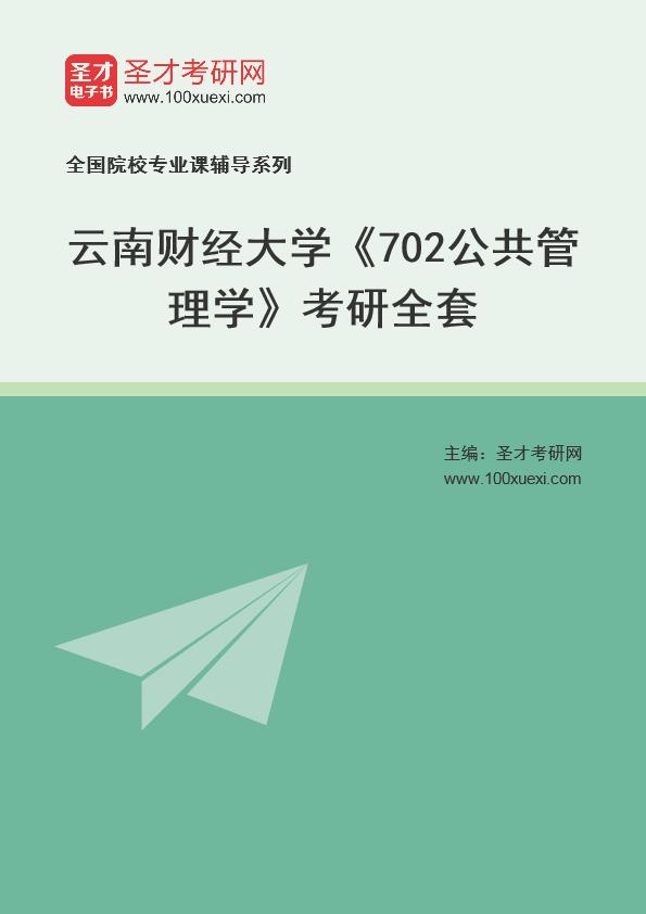 2021年云南财经大学《702公共管理学》考研全套