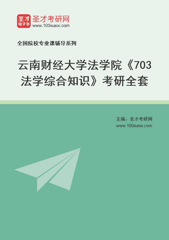 2021年云南财经大学法学院《703法学综合知识》考研全套