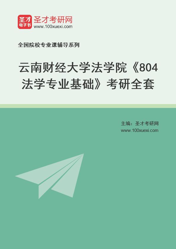 2021年云南财经大学法学院《804法学专业基础》考研全套