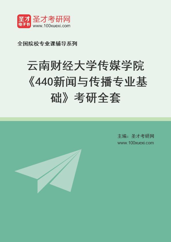2021年云南财经大学传媒学院《440新闻与传播专业基础》考研全套