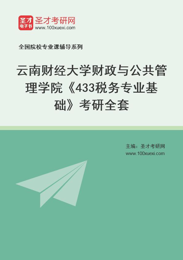 2021年云南财经大学财政与公共管理学院《433税务专业基础》考研全套
