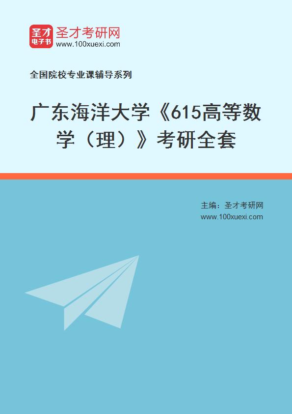 2021年广东海洋大学《615高等数学(理)》考研全套