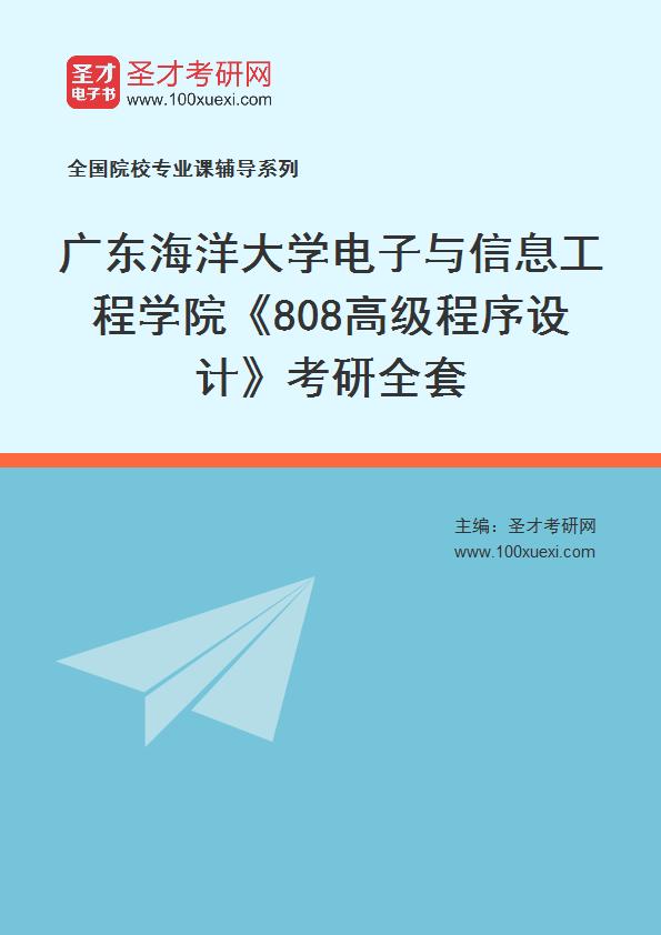 2021年广东海洋大学电子与信息工程学院《808高级程序设计》考研全套