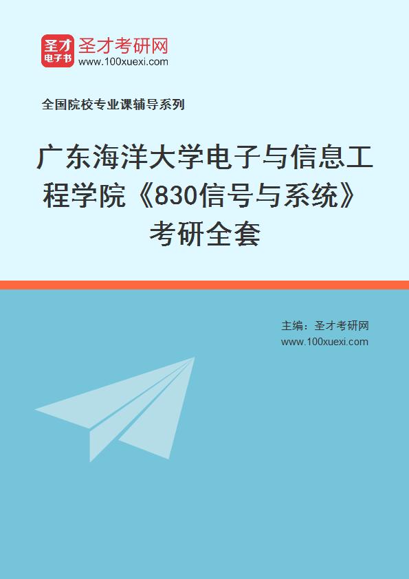 2021年广东海洋大学电子与信息工程学院《830信号与系统》考研全套