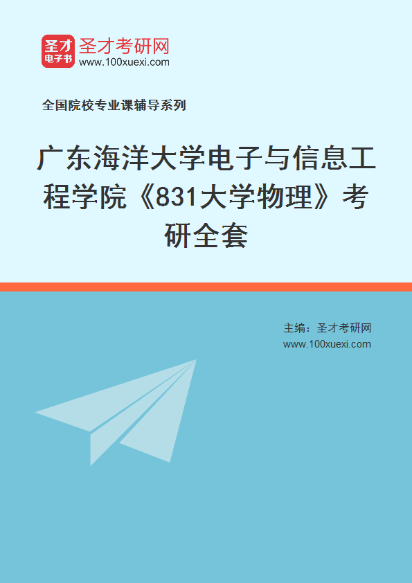 2021年广东海洋大学电子与信息工程学院《831大学物理》考研全套
