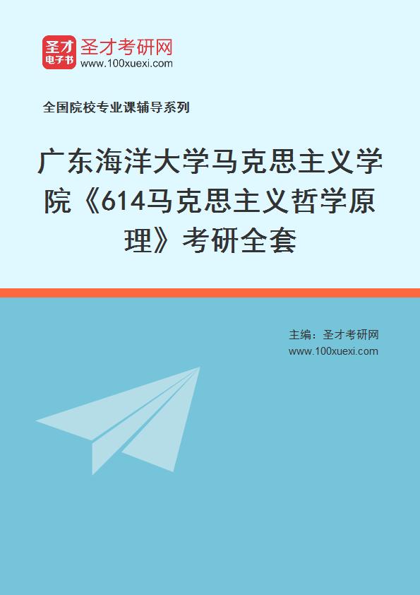 2021年广东海洋大学马克思主义学院《614马克思主义哲学原理》考研全套