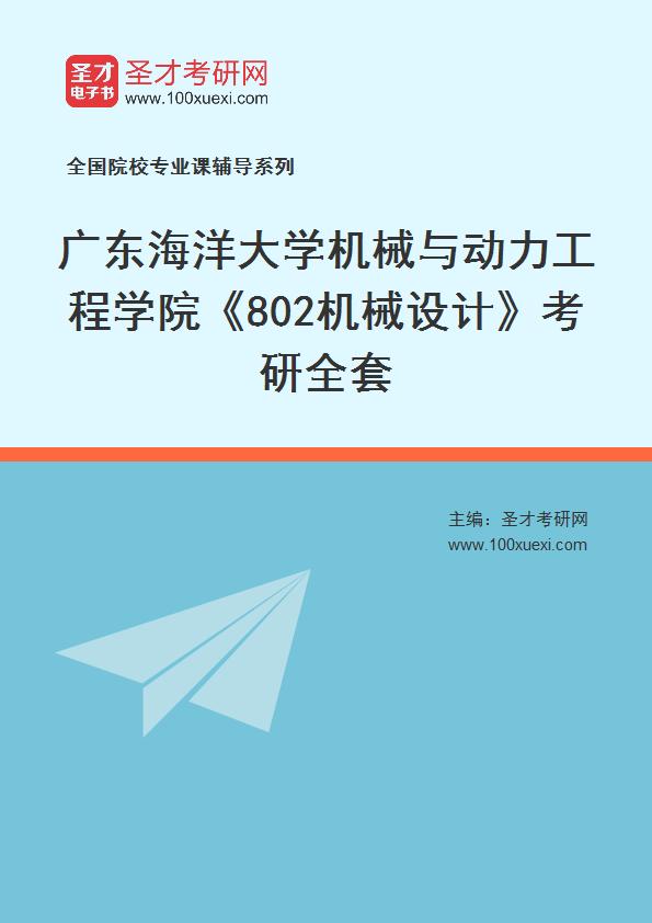 2021年广东海洋大学机械与动力工程学院《802机械设计》考研全套