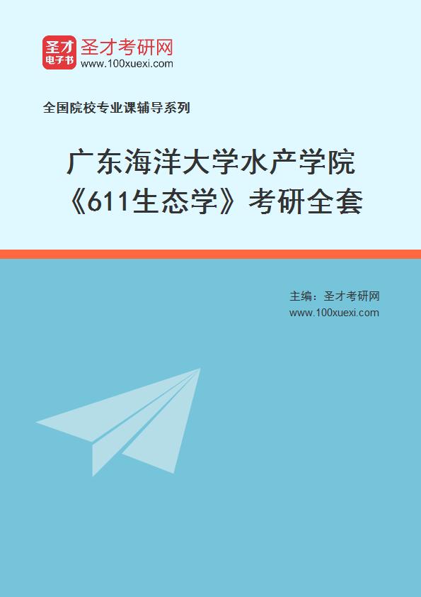 2021年广东海洋大学水产学院《611生态学》考研全套