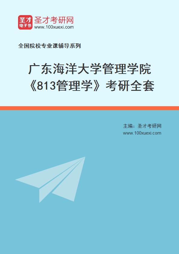 2021年广东海洋大学管理学院《813管理学》考研全套