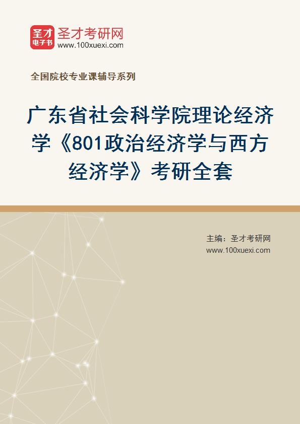 2021年广东省社会科学院理论经济学《801政治经济学与西方经济学》考研全套