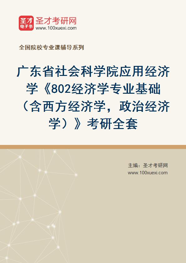 2021年广东省社会科学院应用经济学《802经济学专业基础(含西方经济学,政治经济学)》考研全套