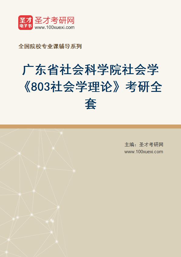 2021年广东省社会科学院社会学《803社会学理论》考研全套