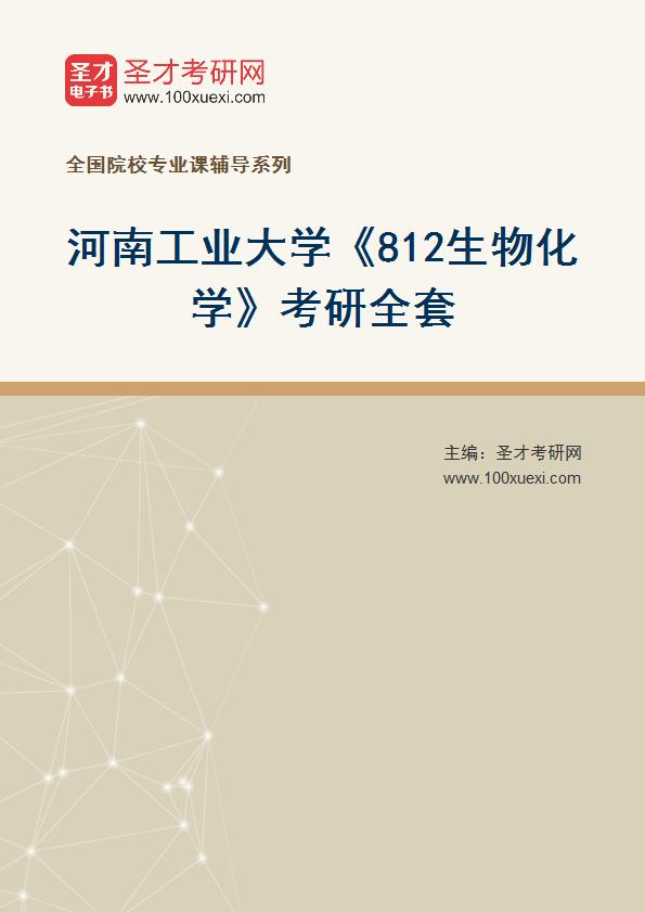 2021年河南工业大学《812生物化学》考研全套