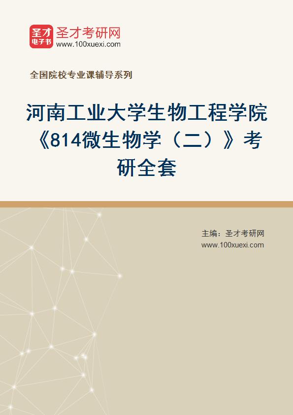 2021年河南工业大学生物工程学院《814微生物学(二)》考研全套