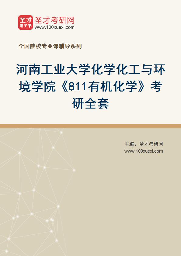2021年河南工业大学化学化工与环境学院《811有机化学》考研全套