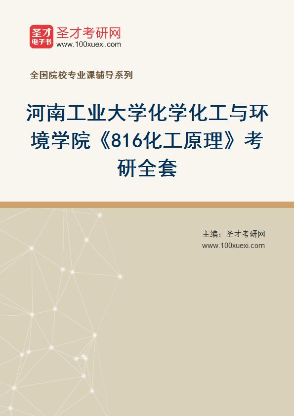 2021年河南工业大学化学化工与环境学院《816化工原理》考研全套
