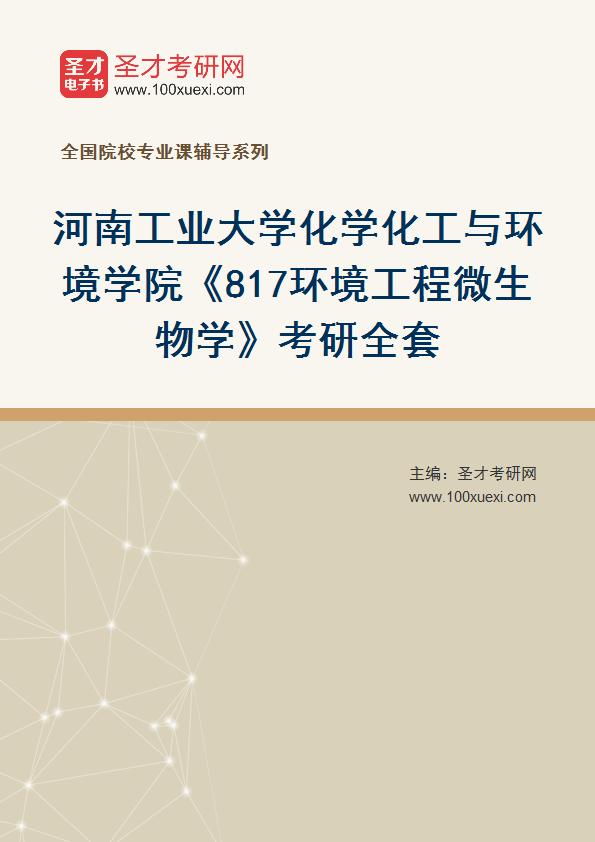 2021年河南工业大学化学化工与环境学院《817环境工程微生物学》考研全套