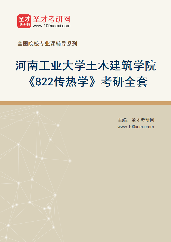 2021年河南工业大学土木建筑学院《822传热学》考研全套