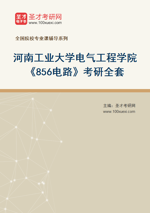 2021年河南工业大学电气工程学院《856电路》考研全套