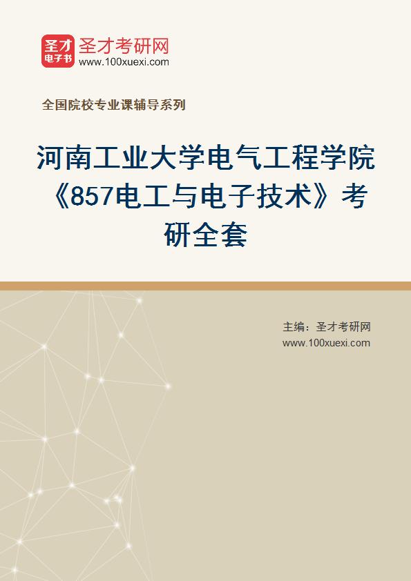 2021年河南工业大学电气工程学院《857电工与电子技术》考研全套