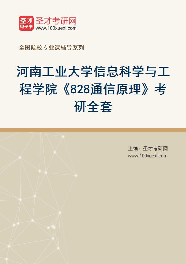 2021年河南工业大学信息科学与工程学院《828通信原理》考研全套